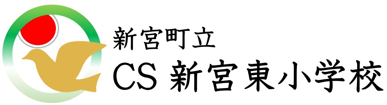 shingu-higashi elementary school